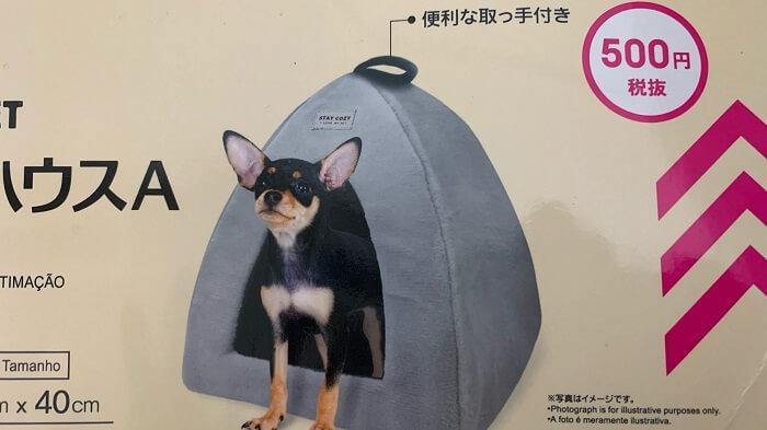 2020年秋(11月)に購入したダイソーのペットベッド!値段は500円!
