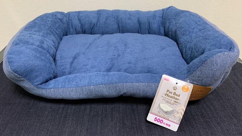 2021年1月に購入したダイソーのペットベッドのブルー!