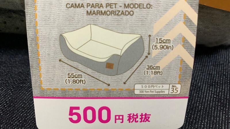 2021年1月に購入したダイソーのペットベッドのサイズ!