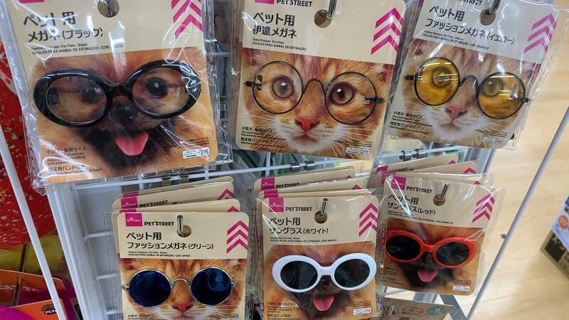 ダイソーにあった他のペット用サングラス&メガネ