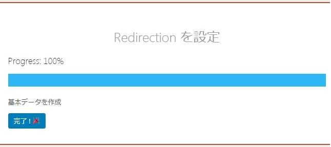 Redirection インストール画面4