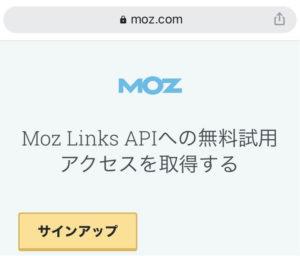 MOZAPIの登録画面 iphone