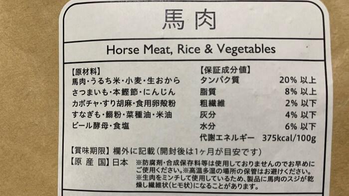 ドッグフード工房のお試し版「馬肉」の成分・原材料・カロリー