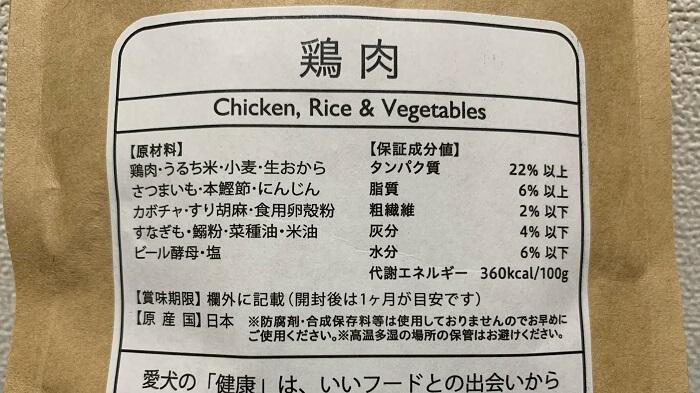 ドッグフード工房「鶏肉」のお試し版の成分・原材料・カロリーの写真