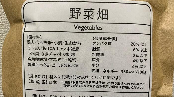 ドッグフード工房「野菜畑」のお試しモニターの成分・原材料・カロリーの写真
