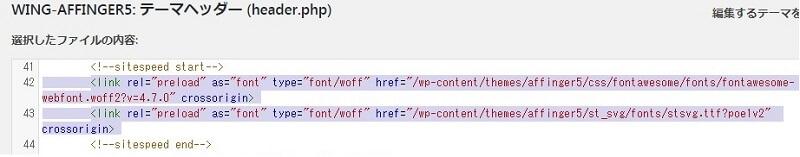 キーの事前要求(キー リクエストのプリロード)でアフィンガー5で修正する header.php
