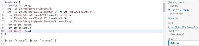 stsvg.ttf?poe1v2の修正画面!st_svg配下のstyle.cssを修正します。