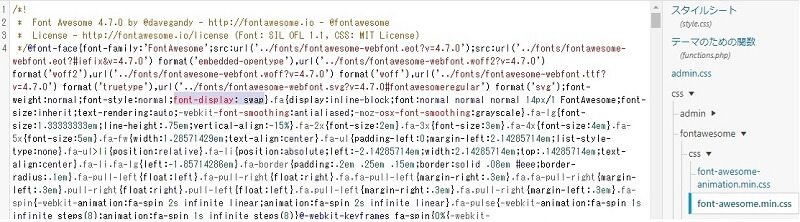 fontawesome-webfont.woff2?v=4.7.0の修正画面!font-awesome.min.cssを修正します。