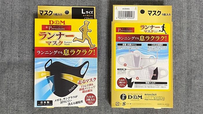 ジョギング・ランニングなどの運動でも苦しくない!ランナーマスク D&M !
