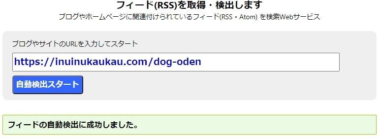 Autoptimize 修正後のRSSフィード取得・検出ツールの画面