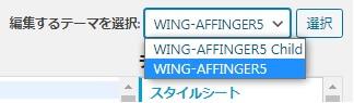 アフィンガー5のテーマ選択画面