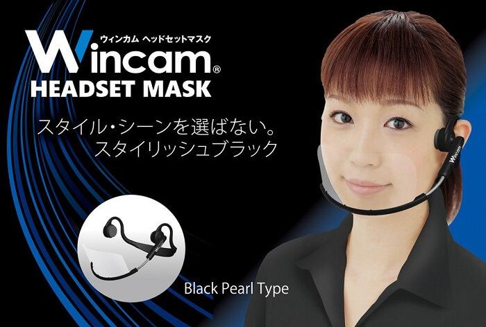 『ウィンカム ヘッドセットマスク』ブラックパール