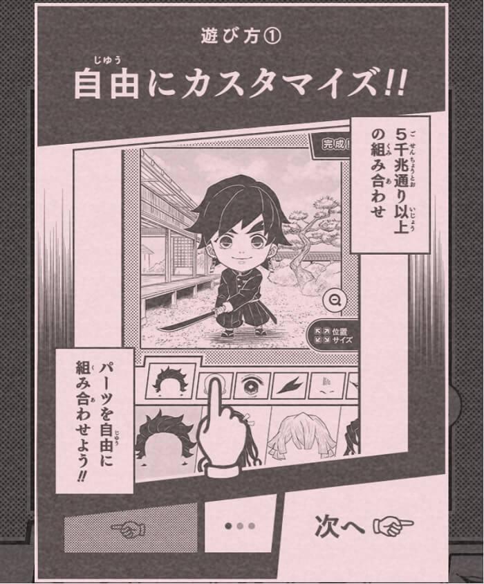 【鬼滅の刃メーカー】カスタマイズ画面