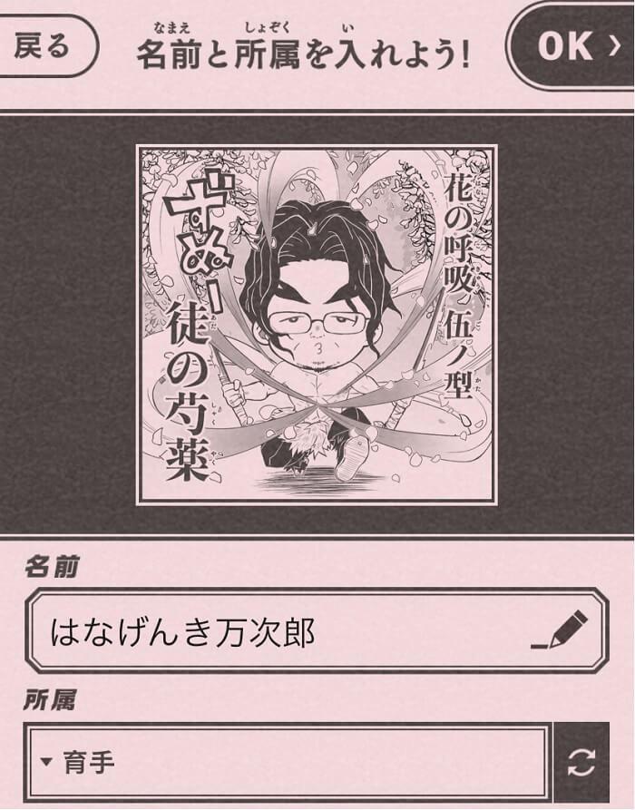 【鬼滅の刃メーカー】名前&所属入力画面