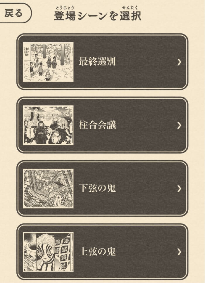 【鬼滅の刃メーカー】登場シーン選択画面