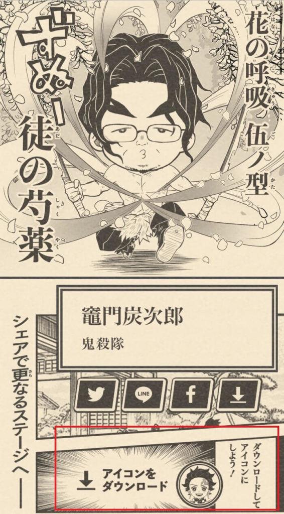 【鬼滅の刃メーカー】アイコンダウンロード画面
