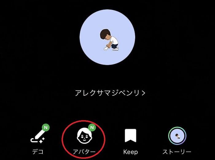 LINEのプロフィール画面
