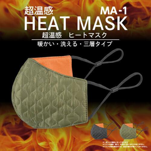 超温感「HEAT MASK MA-1」ヒートマスクの画像