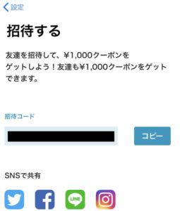 QuickGet(クイックゲット)の1000円クーポン取得画面