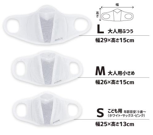 D&Mランナーマスクのサイズ