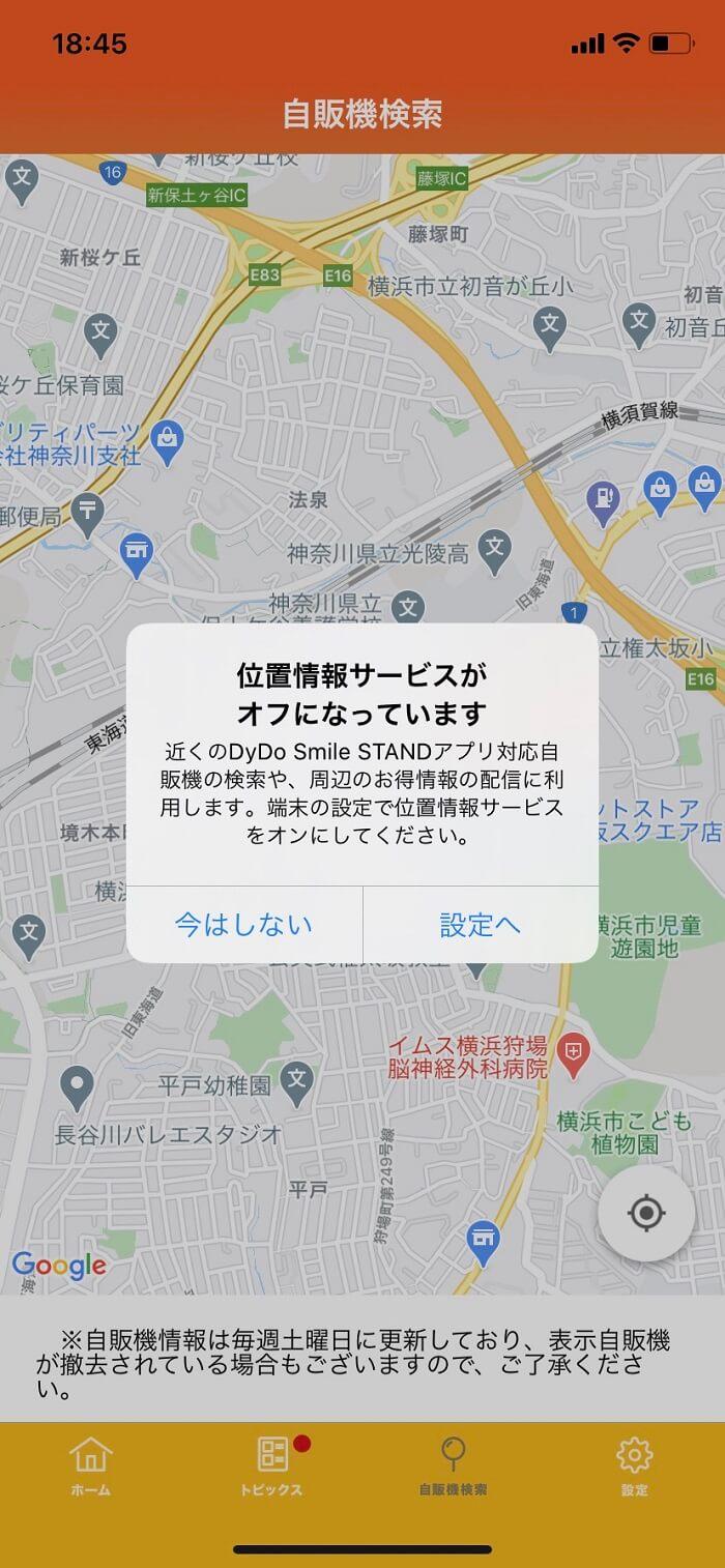 DyDo(ダイドー)の自販機の設置場所を検索するアプリ『DyDo Smile STAND』の位置情報設定画面