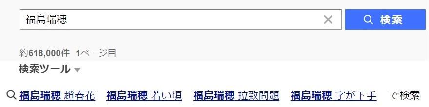 福島瑞穂さんの虫眼鏡!字が下手と表示されます!