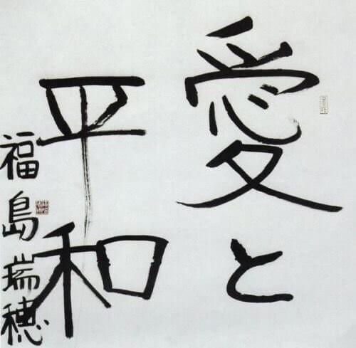 福島瑞穂さんの字のサンプル3!下手ではない気が・・・。