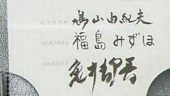 福島瑞穂さんの字のサンプル!下手ではない気が・・・。