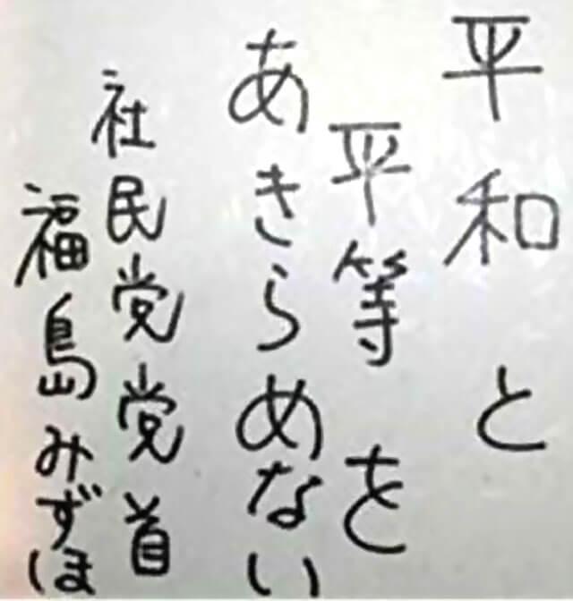 福島瑞穂さんの字のサンプル2!下手ではない気が・・・。