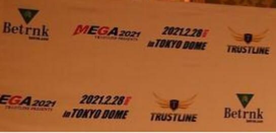 MEGA2021会見場の背景