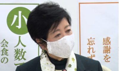 レース生地のペイズリー柄マスクをつける小池百合子都知事