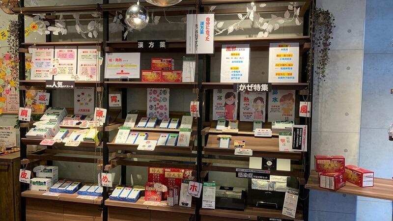 YAKUZEN GARDEN(自然の森漢方堂)の店内!人間の漢方薬も売ってます。