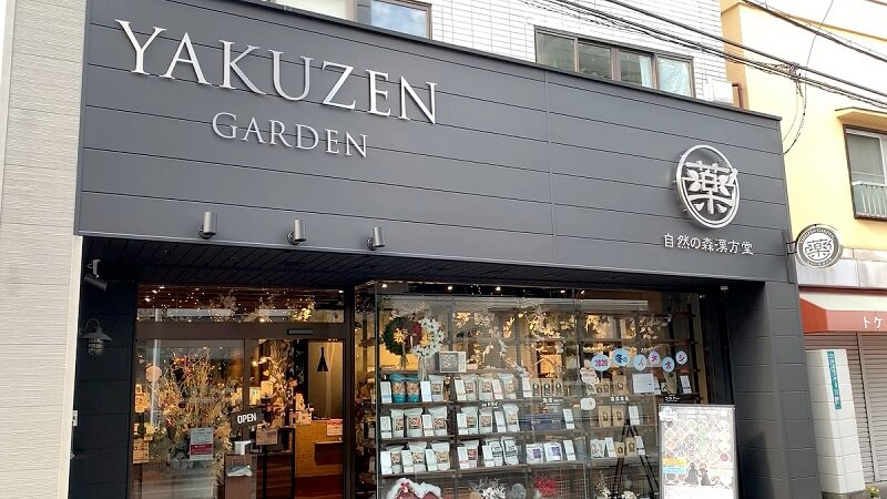 YAKUZEN GARDEN(自然の森漢方堂)の外観