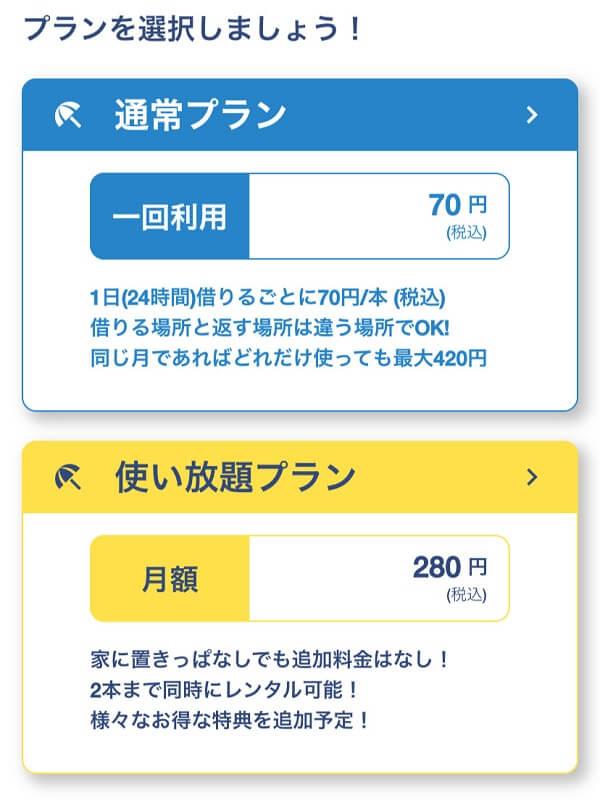 傘のレンタル・アプリ『アイカサ』の料金プラン