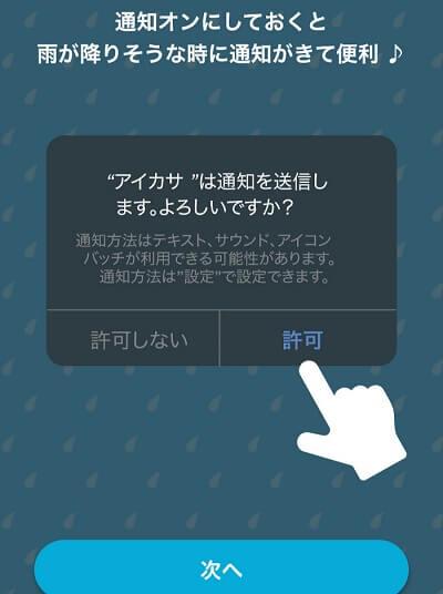 傘のレンタル・アプリ『アイカサ』の通知機能