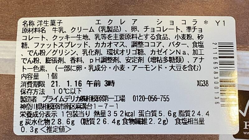 セブンイレブン×ピエール・エルメ シグネチャー『エクレアショコラ』の原材料