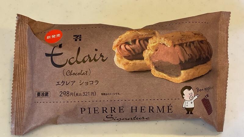 セブンイレブンのエクレアショコラを食べてみた ピエール・エルメの口コミも紹介!