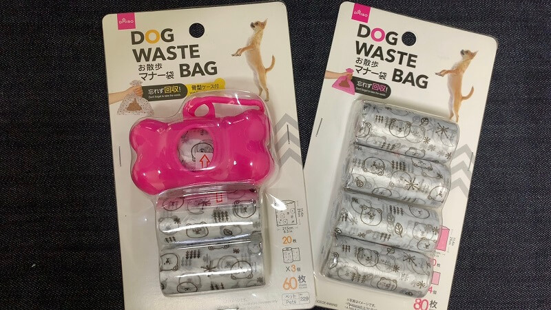 ダイソーのマナー袋 犬のお散歩に100均のうんち袋がおススメ!
