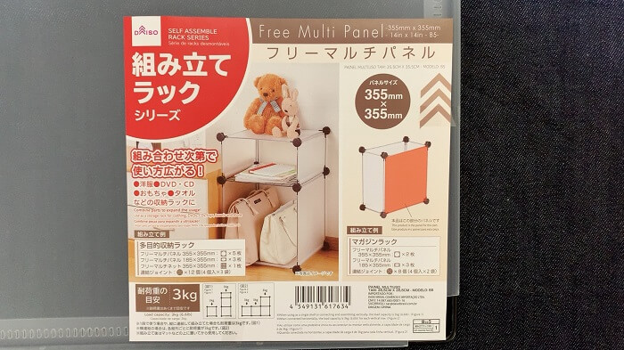 ダイソーのフリーマルチパネル正方形(355mm×355mm)