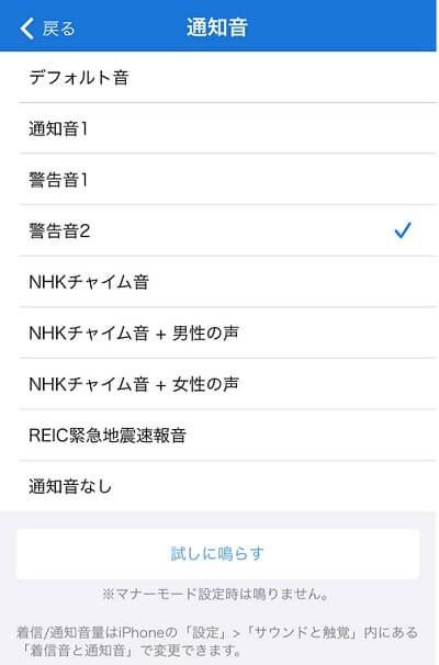 『Yahoo!防災速報』では通知音選択画面
