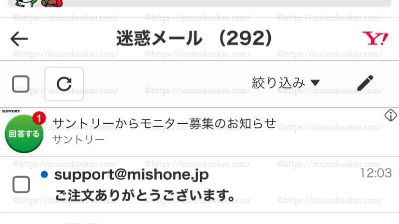 MISHONE(ミシュワン)の注文完了メール