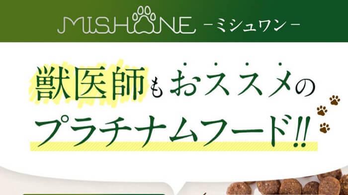 MISHONE(ミシュワン)のドッグフードの購入方法