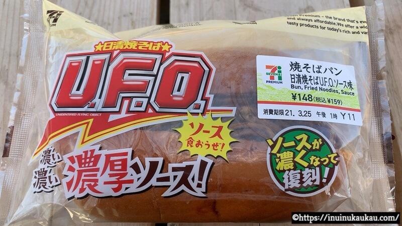 日清焼きそばUFO【焼きそばパン】が美味しい!家での作り方も紹介!