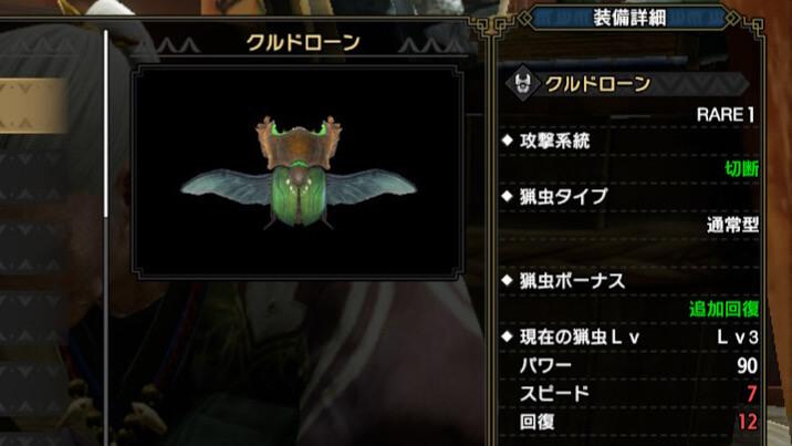 【MHRise】モンハンライズの猟虫|通常型