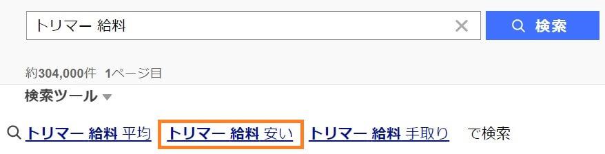Yahoo!の検索画面|『トリマー 給料 安い』が検索候補の2番目!