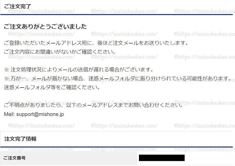 MISHONE(ミシュワン) の購入完了画面