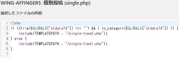 アフィンガー5の「single.php」の内容