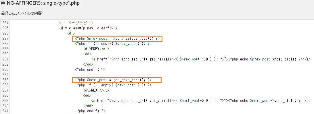アフィンガー5でのget_previous_post、get_next_postの記述
