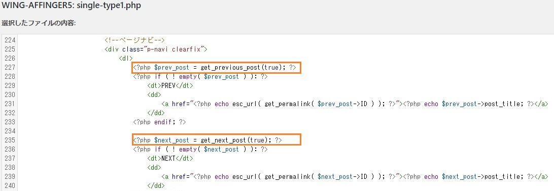 アフィンガー5で get_previous_post、get_next_post に true を記述した後