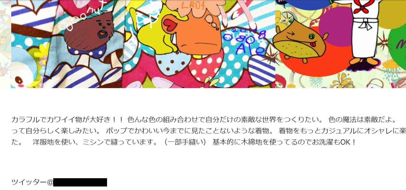 低品質なリンクを貼ってくるスパムサイト『kimono-pon-chi.com』
